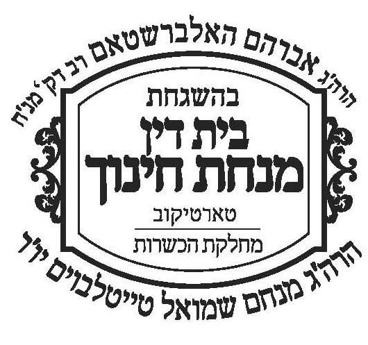 Crc Directory Of Kosher Certifying Agencies